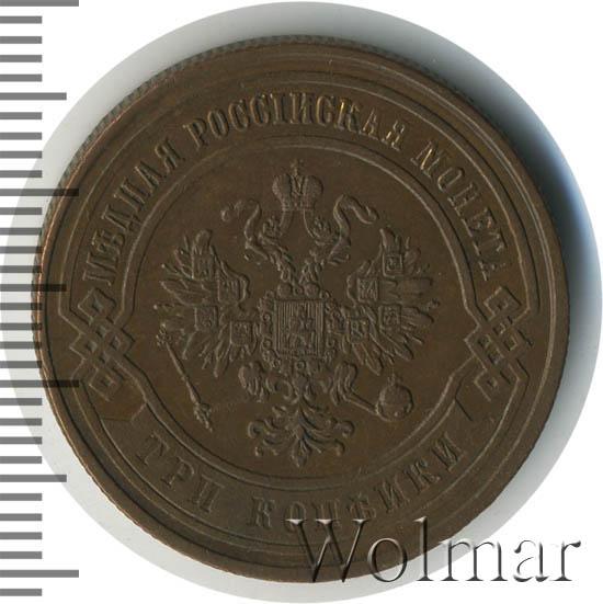 3 копейки 1868 г. ЕМ. Александр II. Екатеринбургский монетный двор