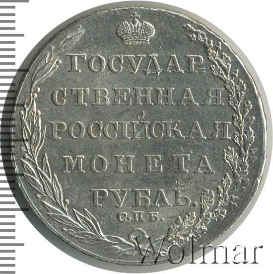 1 рубль 1805 г. СПБ ФГ. Александр I. Тиражная монета