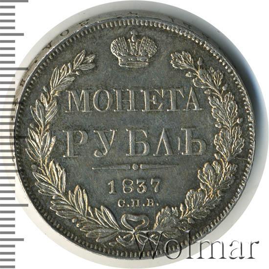 1 рубль 1837 г. СПБ НГ. Николай I. Орел 1841