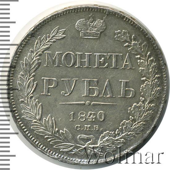 1 рубль 1840 г. СПБ НГ. Николай I. Орел 1841. Орден св. Андрея больше