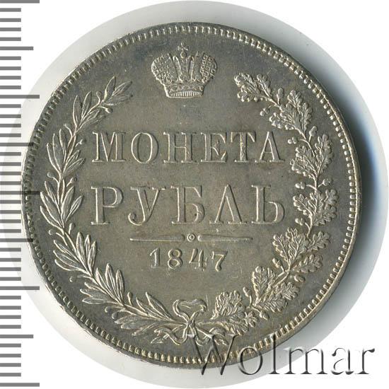 1 рубль 1847 г. MW. Николай I. Варшавский монетный двор. Хвост орла веером