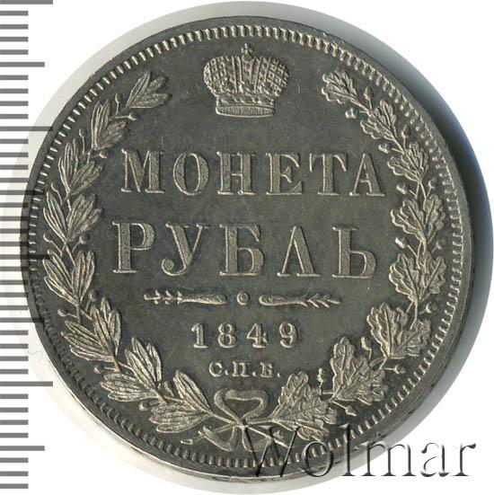 1 рубль 1849 г. СПБ ПА. Николай I. Новый тип. Св. Георгий без плаща
