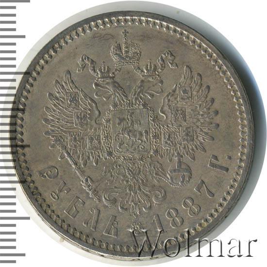 1 рубль 1887 г. (АГ). Александр III. Голова малая