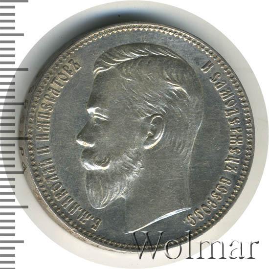 1 рубль 1901 г. (ФЗ). Николай II. Инициалы минцмейстера ФЗ