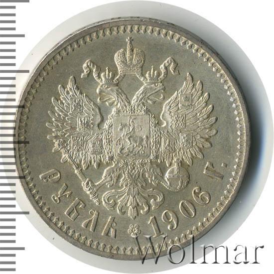 1 рубль 1906 г. (ЭБ). Николай II.