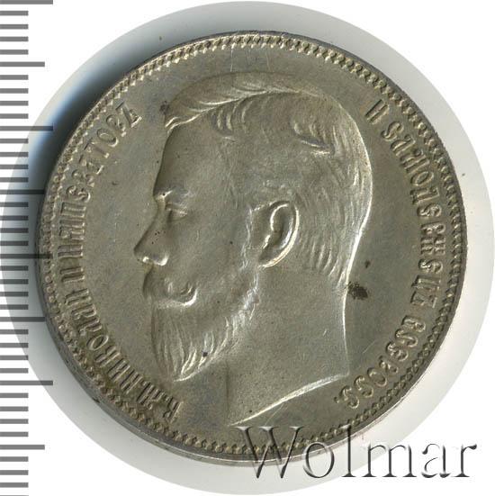 1 рубль 1906 г. (ЭБ). Николай II