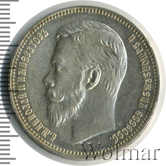 1 рубль 1911 г. (ЭБ). Николай II.