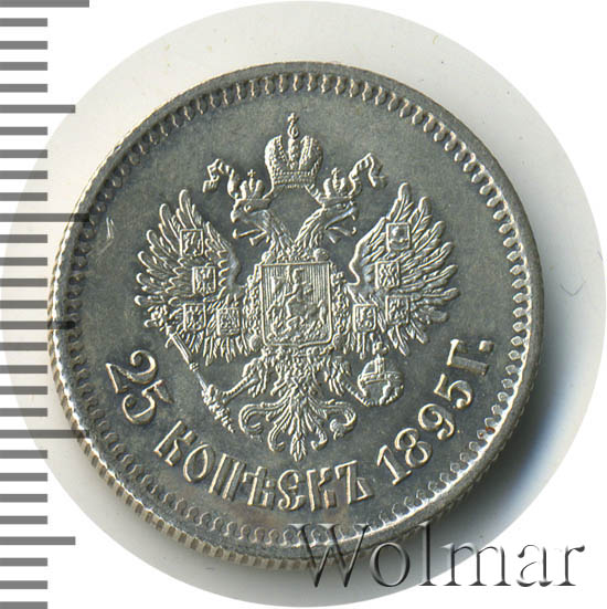 25 копеек 1895 г. Николай II.
