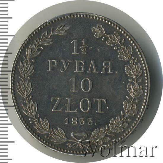 1,5 рубля - 10 злотых 1833 г. НГ. Русско-Польские (Николай I). Корона широкая