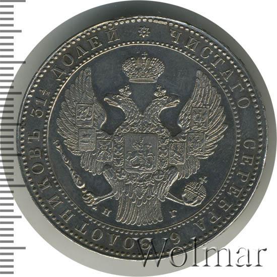 1,5 рубля - 10 злотых 1833 г. НГ. Русско-Польские (Николай I) Корона широкая
