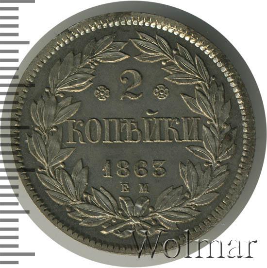 2 копейки 1863 г. ЕМ. Александр II. Екатеринбургский монетный двор