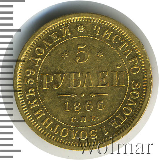 5 рублей 1866 г. СПБ НІ. Александр II. Инициалы минцмейстера НІ