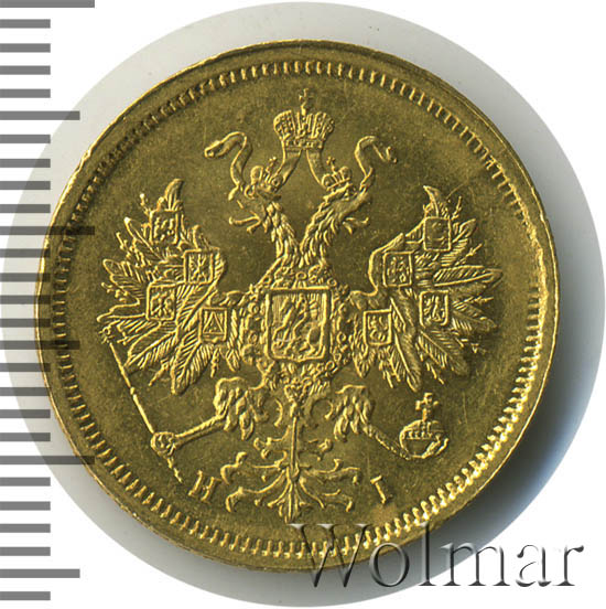 5 рублей 1866 г. СПБ НІ. Александр II Инициалы минцмейстера НІ
