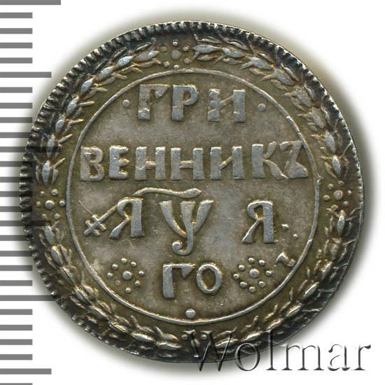 Гривенник 1701 г. Петр I. Новодел. Серебро