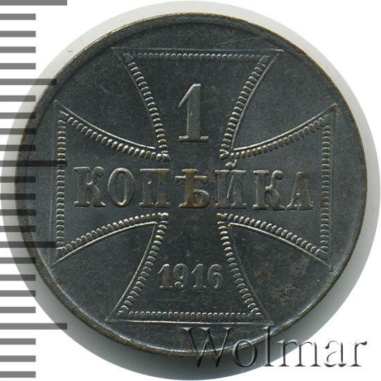 1 копейка 1916 г. Николай II.