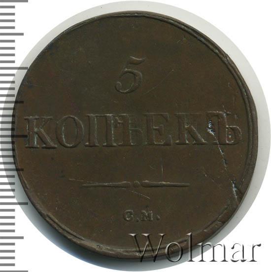 5 копеек 1836 г. СМ. Николай I. Сузунский монетный двор
