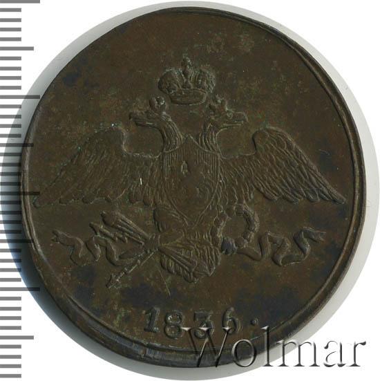 5 копеек 1836 г. СМ. Николай I Сузунский монетный двор