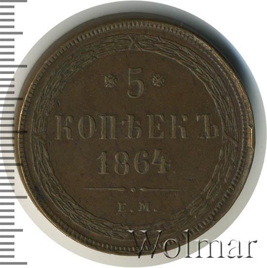 5 копеек 1864 г. ЕМ. Александр II. Св. Георгий без копья