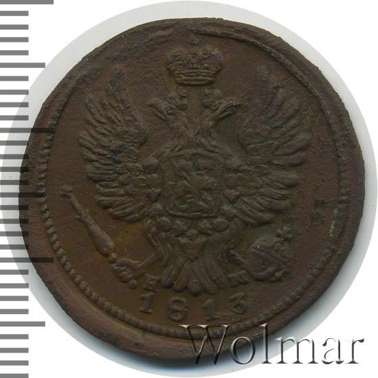 1 копейка 1813 г. ЕМ НМ. Александр I. Буквы ЕМ НМ