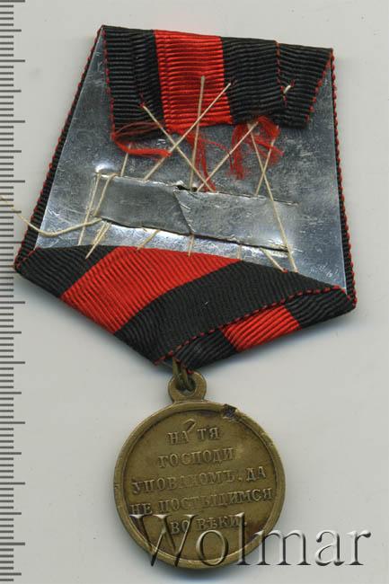 Медаль в память крымской войны.