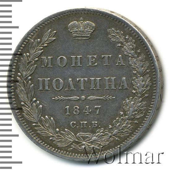 Полтина 1847 г. СПБ ПА. Николай I. Орел 1848-1852. Венок 7 звеньев