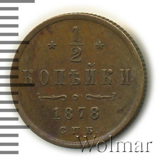 1/2 копейки 1878 г. СПБ. Александр II.