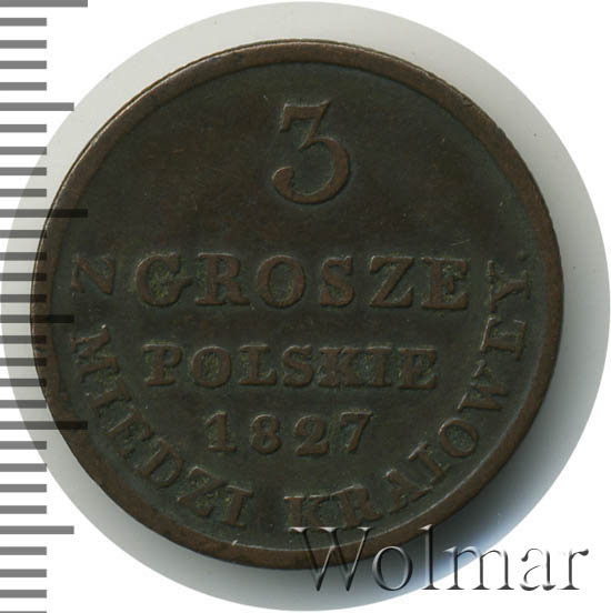 3 гроша 1827 г. FH. Для Польши (Николай I). Инициалы минцмейстера FH