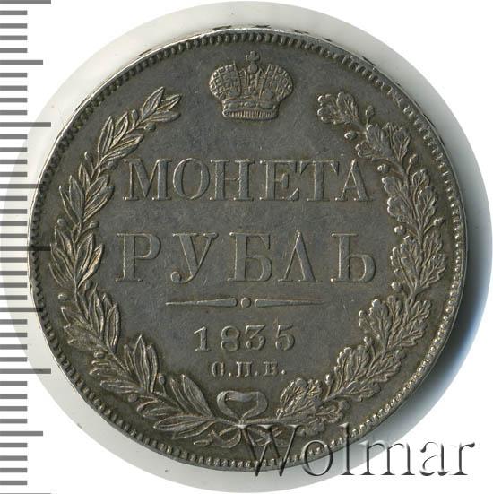 1 рубль 1835 г. СПБ НГ. Николай I. Орел 1832. Венок 7 звеньев