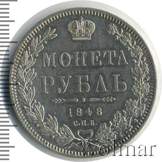 1 рубль 1848 г. СПБ HI. Николай I. Старый тип. Орел 1847-1849. Корона 1846
