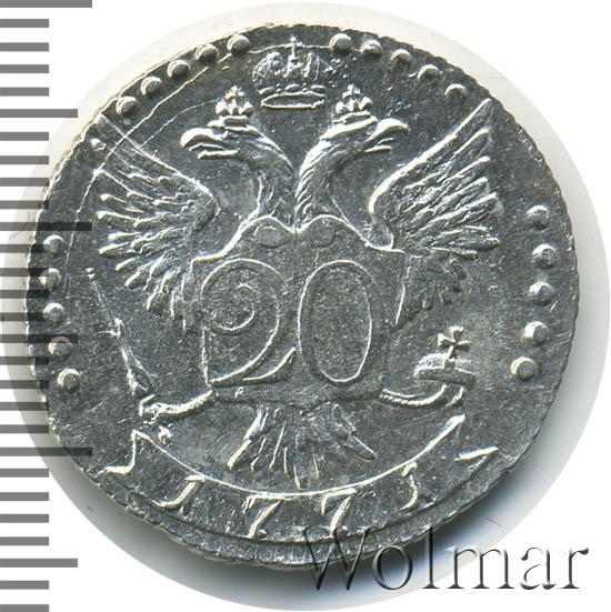 20 копеек 1771 г. СПБ. Екатерина II.