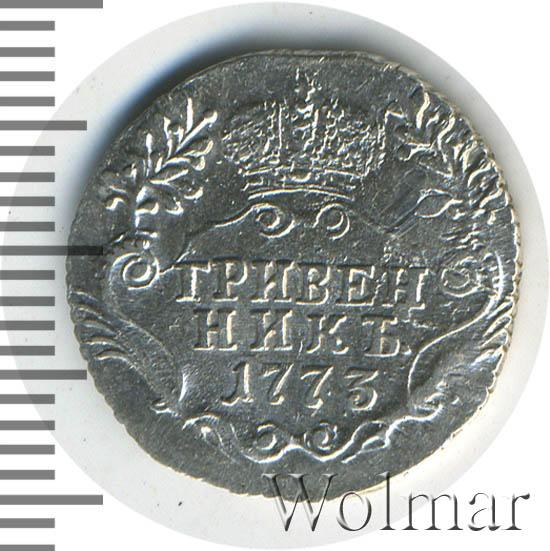 Гривенник 1773 г. СПБ. Екатерина II. Портрет 1774-1776 годов