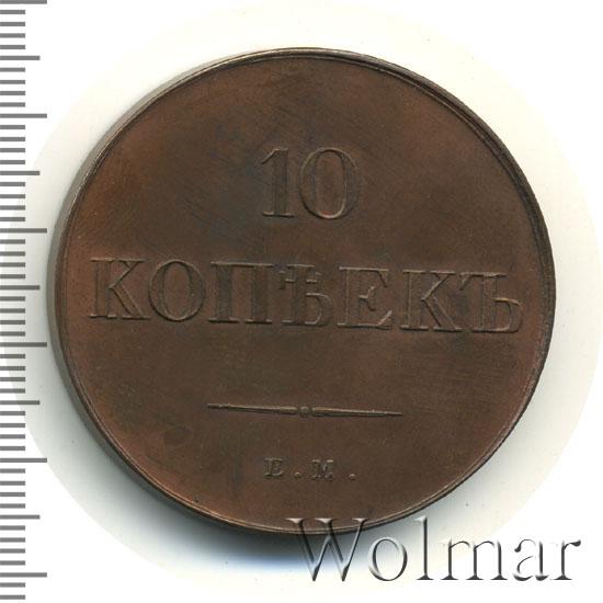 10 копеек 1834 г. ЕМ ФХ. Николай I. Екатеринбургский монетный двор. Новодел