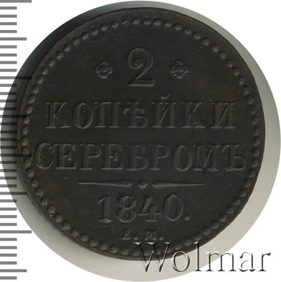 2 копейки 1840 г. ЕМ. Николай I. Вензель украшенный.