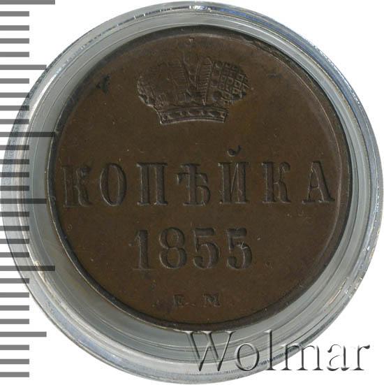 1 копейка 1855 г. ЕМ. Николай I. Екатеринбургский монетный двор