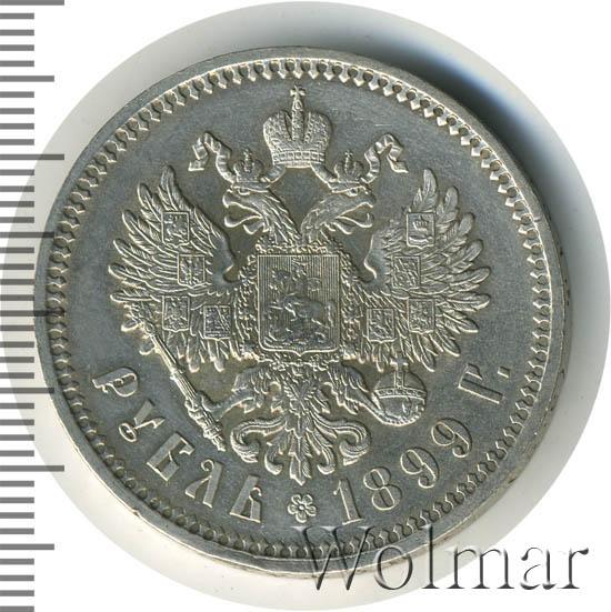 1 рубль 1899 г. (ЭБ). Николай II. Инициалы минцмейстера ЭБ