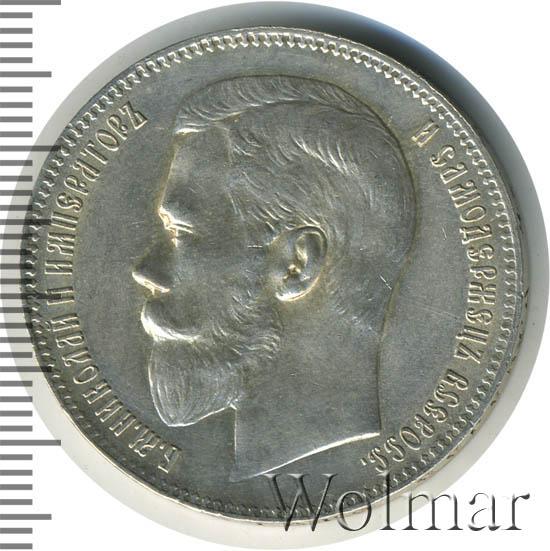 1 рубль 1899 г. (ЭБ). Николай II Инициалы минцмейстера ЭБ