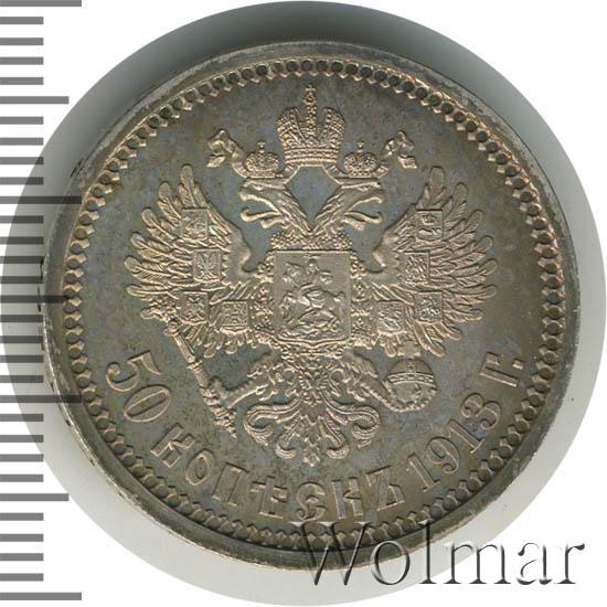 50 копеек 1913 г. (ВС). Николай II. Инициалы минцмейстера ВС