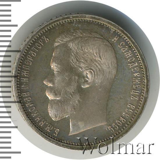 50 копеек 1913 г. (ВС). Николай II Инициалы минцмейстера ВС