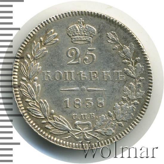 25 копеек 1838 г. СПБ НГ. Николай I. Орел 1839-1843