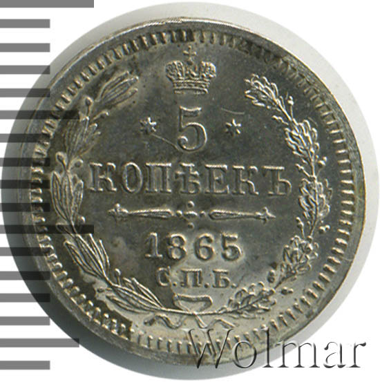5 копеек 1865 г. СПБ НФ. Александр II.