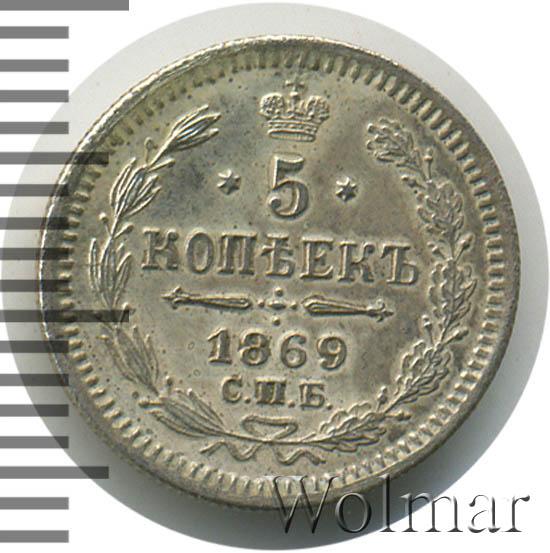 5 копеек 1869 г. СПБ HI. Александр II.