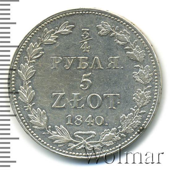 3/4 рубля - 5 злотых 1840 г. MW. Русско-Польские (Николай I). Бант образца 1834-1839. Буквы MW