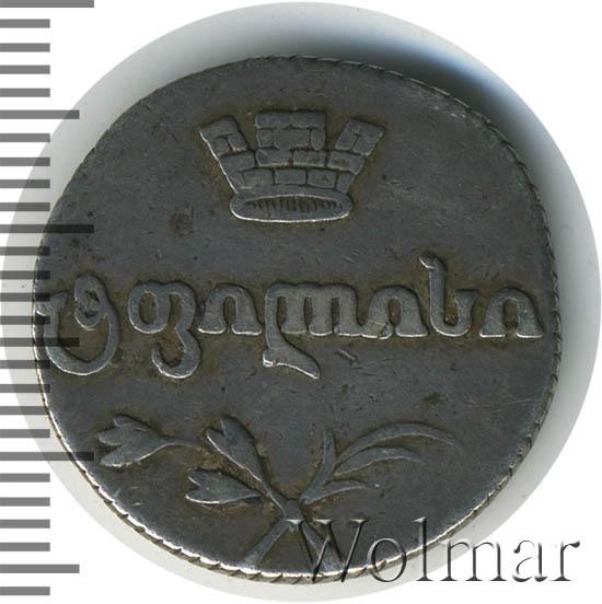 Двойной абаз 1818 г. АТ. Для Грузии (Александр I).