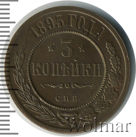 3 копейки 1895 г. СПБ. Николай II.