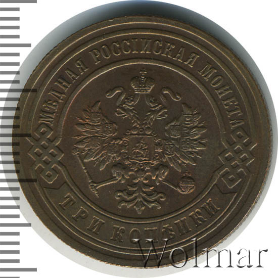 3 копейки 1895 г. СПБ. Николай II