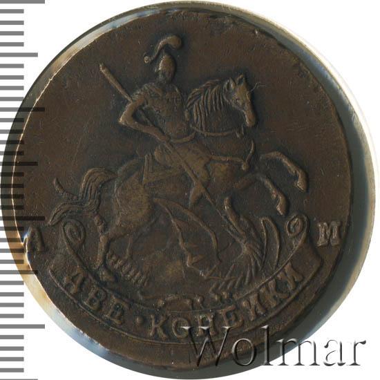 2 копейки 1790 г. АМ. Екатерина II Буквы АМ