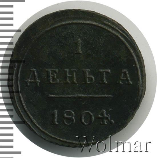 Деньга 1804 г. КМ. Александр I. Сузунский монетный двор