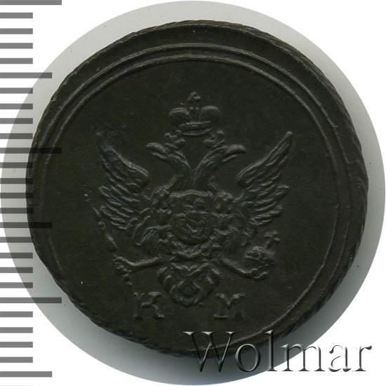 Деньга 1804 г. КМ. Александр I Сузунский монетный двор