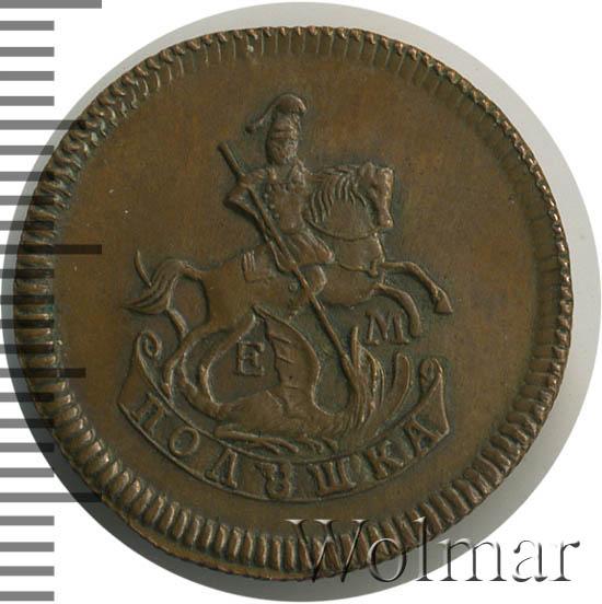 Полушка 1765 г. ЕМ. Екатерина II Буквы ЕМ. Новодел