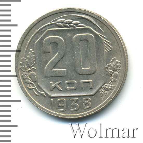20 копеек 1938 г. Звезда маленькая, плоская